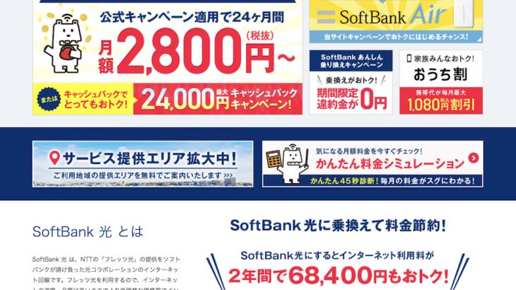 【ソフトバンク光】株式会社LifeBankの評判や口コミは?