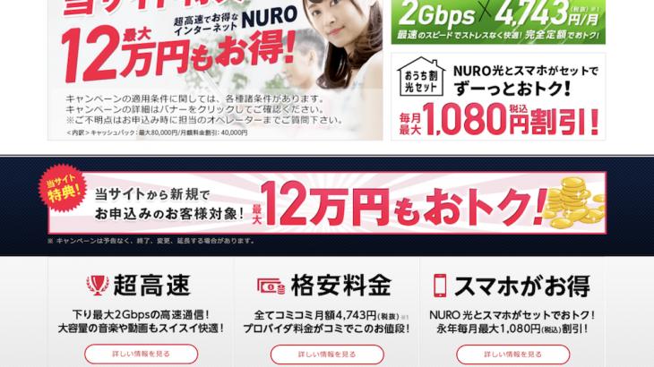 【NURO光】LifeBankの評判や口コミは?