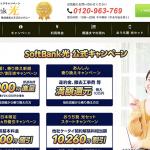 【ソフトバンク光】株式会社エヌズカンパニーの評判や口コミは?